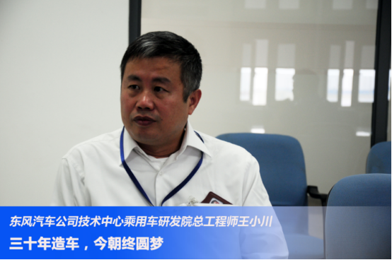 专访东风A9项目总工程师——王小川-图1