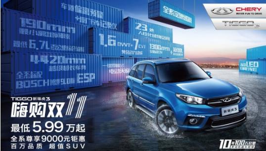 """嗨购双十一 """"百万品质超值SUV""""瑞虎3全系钜惠9000元 最低5.99万元起"""
