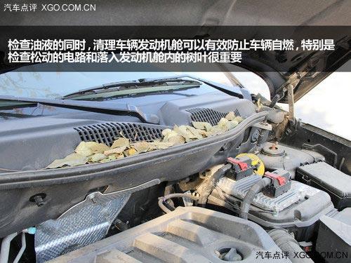 车辆自燃,特别是检查松动的电路和落入发动机舱内的